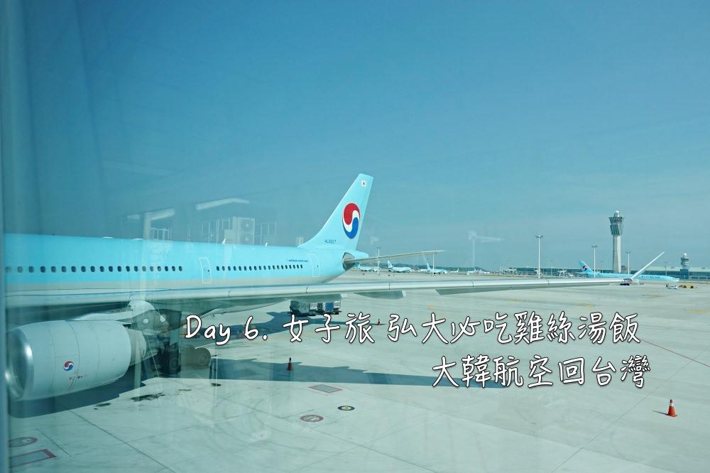 【首爾旅遊】Day 6. 女子旅 弘大必吃雞絲湯飯 大韓航空回台灣