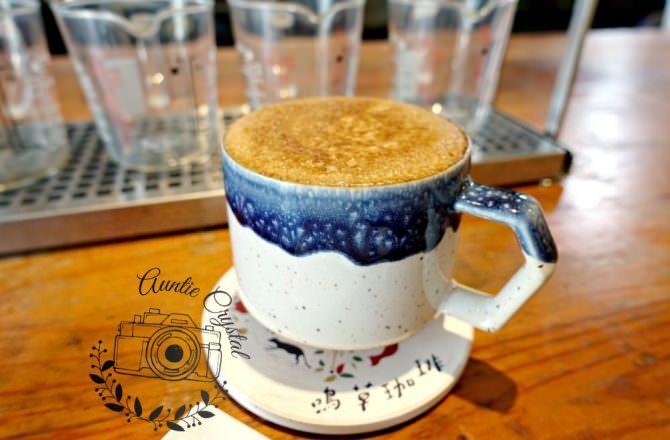 【宜蘭】鳴草咖啡自家烘焙館 老屋咖啡店 香濃黑糖咖啡 還有可愛貓咪