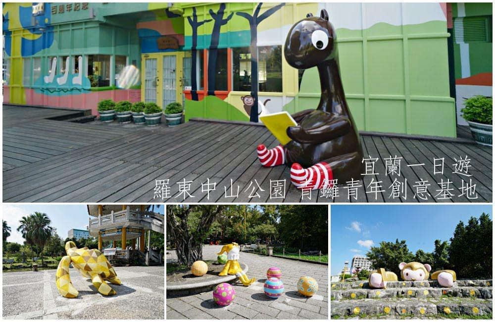 【宜蘭景點】一日遊親子行程 羅東中山公園 裝置藝術 百年風華新面貌 歷史公園蛻變活力新時代