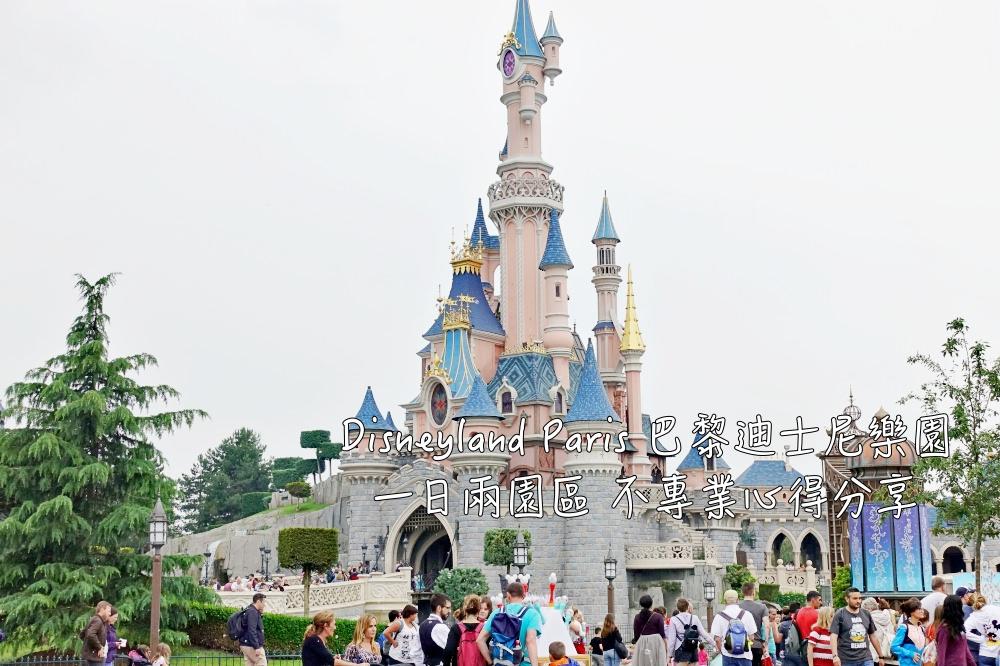 【巴黎旅遊】Disneyland Paris 迪士尼樂園 一天玩兩園區 交通 環境設施分享