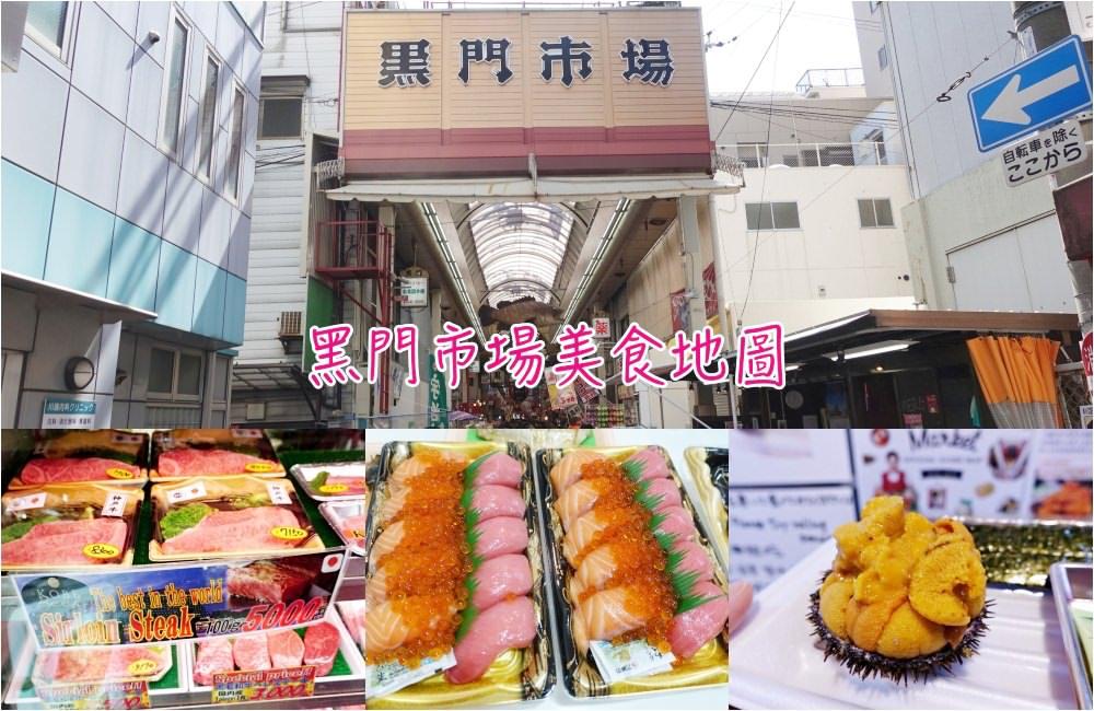 【大阪旅遊】大阪必吃 黑門市場美食地圖 黑門市場吃透透懶人包
