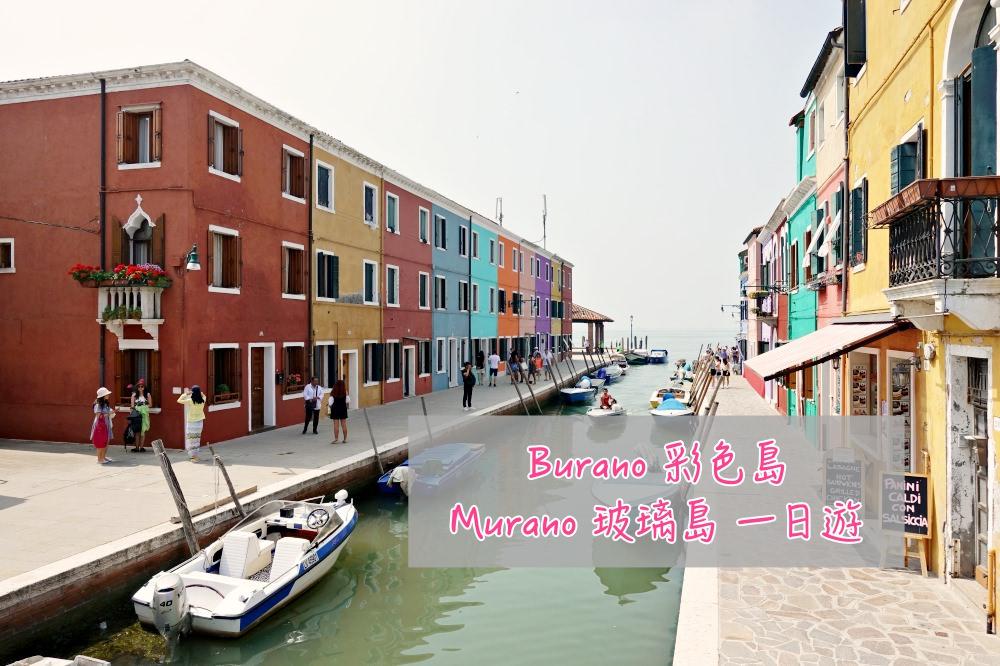 【威尼斯景點】Burano布拉諾彩色島 Murano穆拉諾玻璃島 一日遊 交通 美食 伴手禮分享