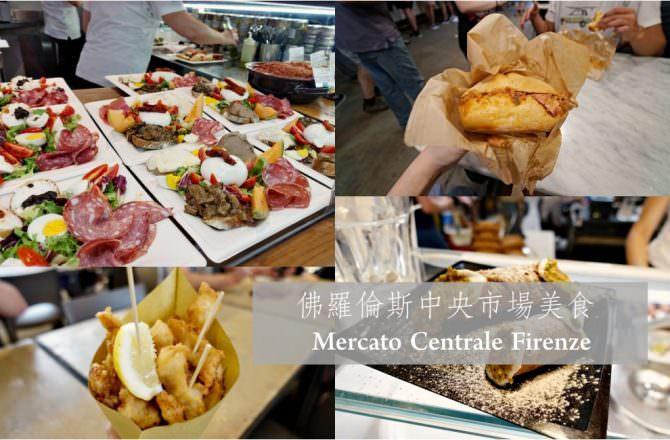 【佛羅倫斯美食】佛羅倫斯中央市場美食  Cannoli卡諾里捲 炸海鮮