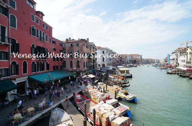 【威尼斯旅遊】水上巴士 Water Bus service 自動售票機購票方式 搭乘方式說明
