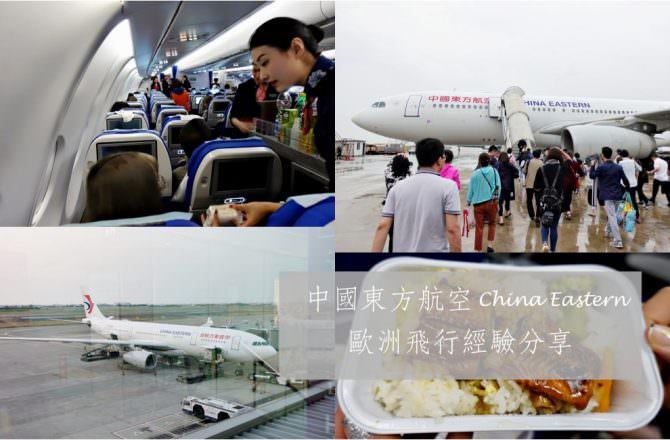 【歐洲旅遊】中國東方航空 羅馬進巴黎出 一萬八有找 歐洲飛行心得分享