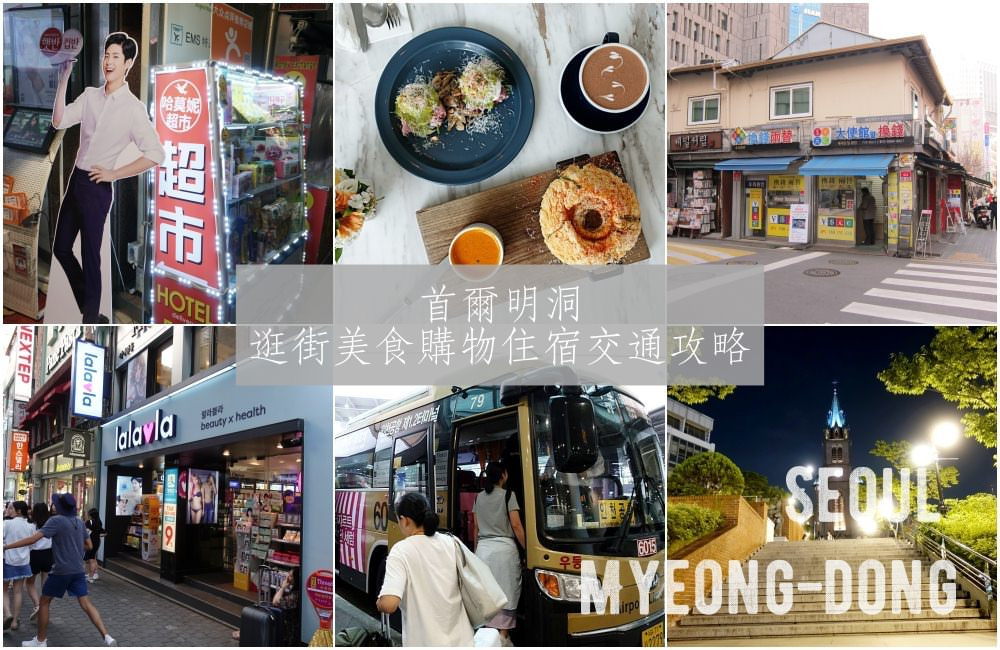 【首爾旅遊】明洞必買 交通 逛街 購物 換錢 美食 住宿 懶人包