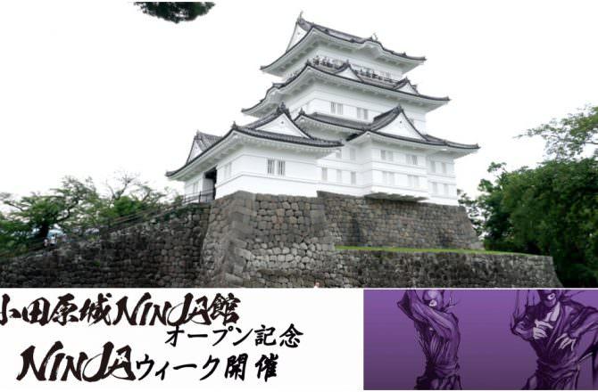 【神奈川】小田原城歷史見聞館改裝重新開館! 「小田原城NINJA館」