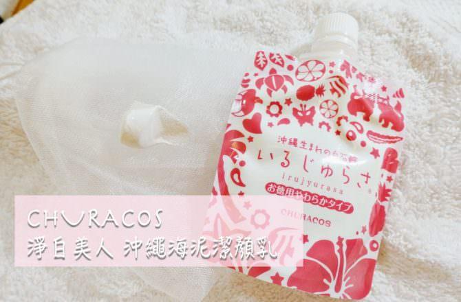 【日本藥妝】淨白美人 沖繩海泥潔顏乳 超濃密泡沫 去除老廢角質肌膚深度呼吸
