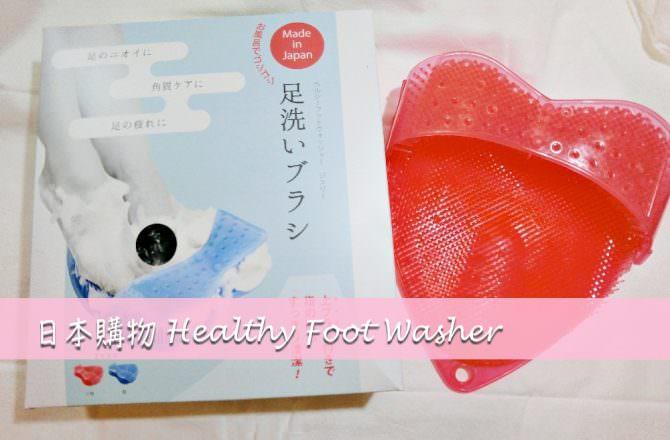 【日本購物】DAIMEI 足部清潔去角質又能按摩腳底 Healthy Foot Washer 升級版