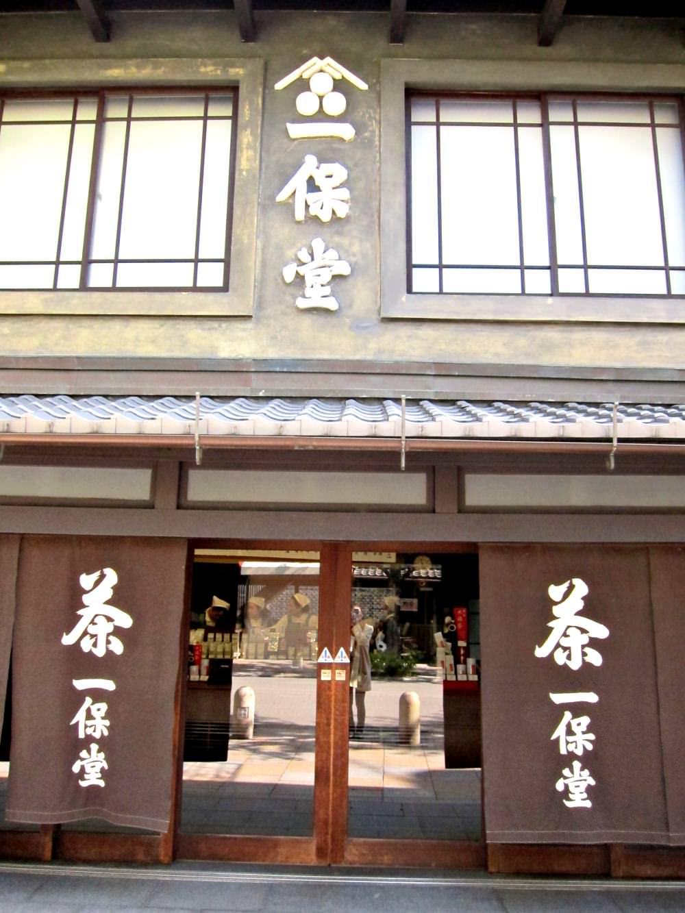 【京都美食】一保堂茶鋪 本店 買茶又喝茶 濃厚抹茶非常香推薦!