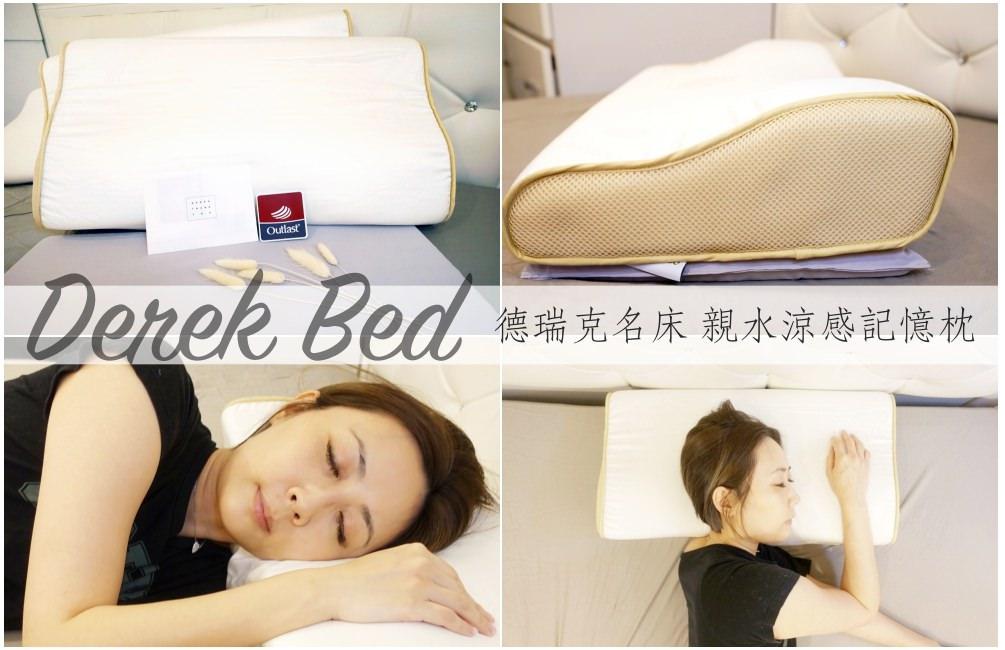 【消費】德瑞克名床 親水涼感記憶枕推薦 清涼觸感一覺到天亮 炎夏必備消暑好眠利器