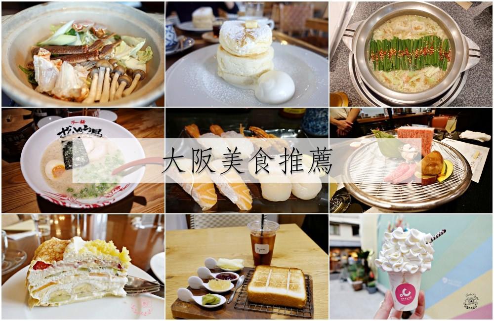 【大阪必吃美食攻略】2020 大阪美食總整理 壽司 燒肉 甜點 炸物