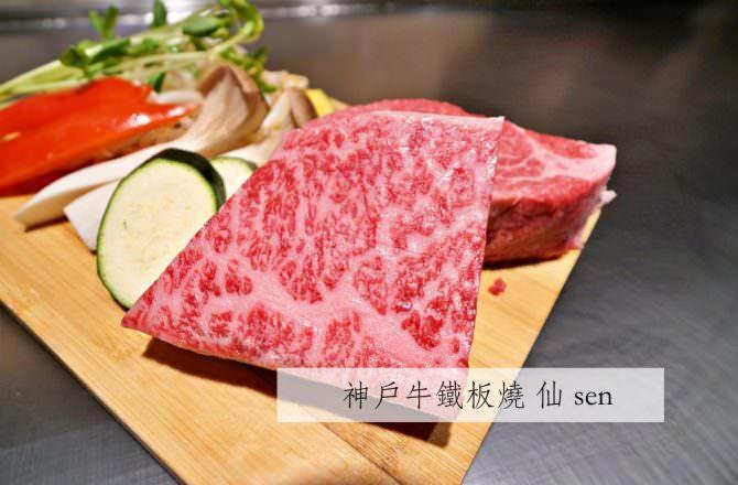 【神戶美食】神戶三宮 神戶牛鐵板燒 仙 A5等級神戶牛 午餐套餐不加價超值推薦