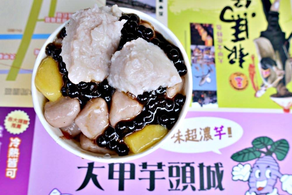 【台中美食】大甲芋頭城 綿密大甲蜜芋頭 芋圓地瓜圓也好吃 大甲鎮瀾宮美食