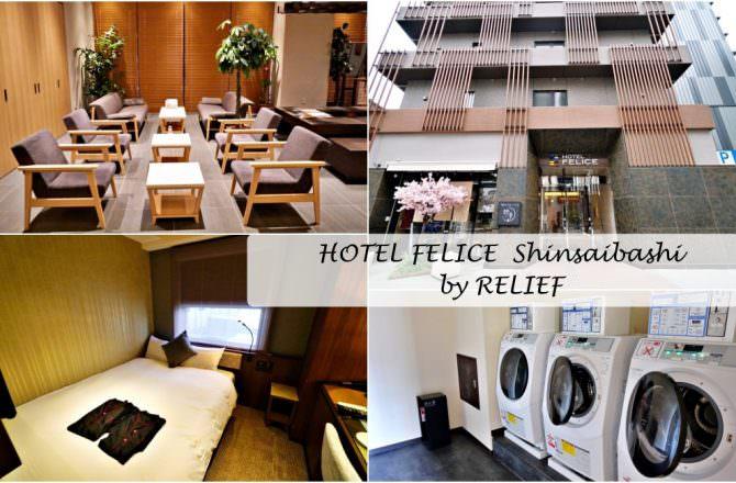 【大阪住宿】心齋橋 HOTEL FELICE  Shinsaibashi by RELIEF心齋橋菲利斯酒店 近商店街 地鐵十分鐘
