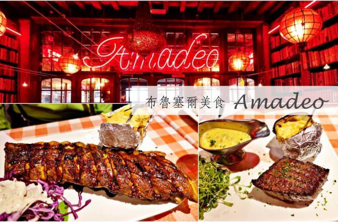 【布魯塞爾美食】Amadeo 豬肋排無限吃 肉食主義者必吃 搭啤酒無敵推薦