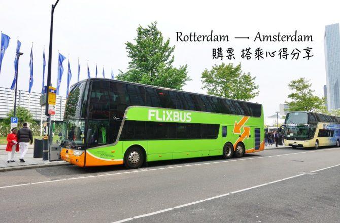 【荷蘭旅遊】歐洲巴士 FLIXBUS 鹿特丹 購票教學 行李 乘車心得分享