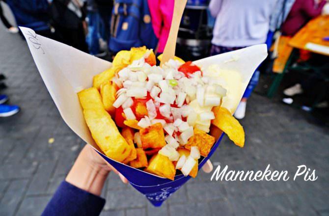 【阿姆斯特丹美食】Manneken Pis 尿尿小童薯條 最多人買但不是最好吃的人氣薯條