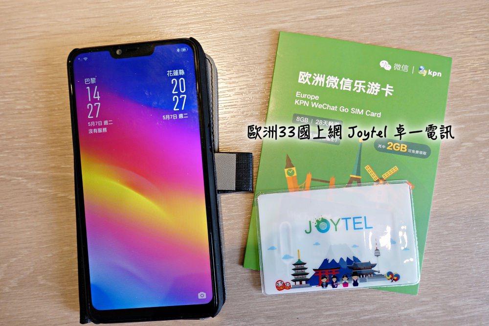 【歐洲上網】Joytel 國際網卡 免設定插卡直接上網 歐洲33國8G上網推薦