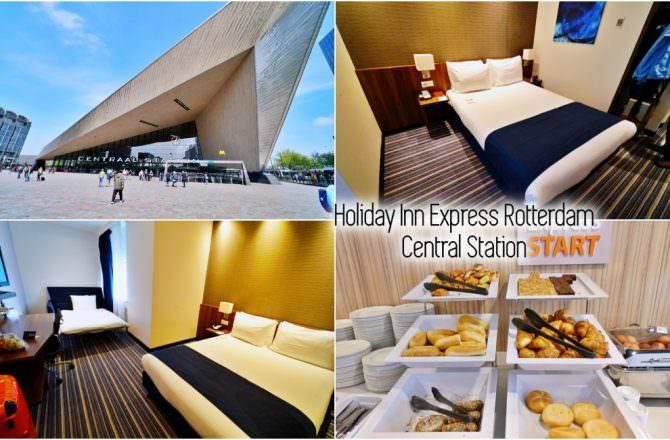 【鹿特丹住宿】Holiday Inn Express 鹿特丹中央車站十分鐘 乾淨方便住宿地點