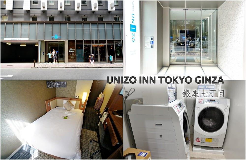 【銀座住宿】UNIZO INN Tokyo Ginza 銀座七丁目 CP值高 方便乾淨推薦
