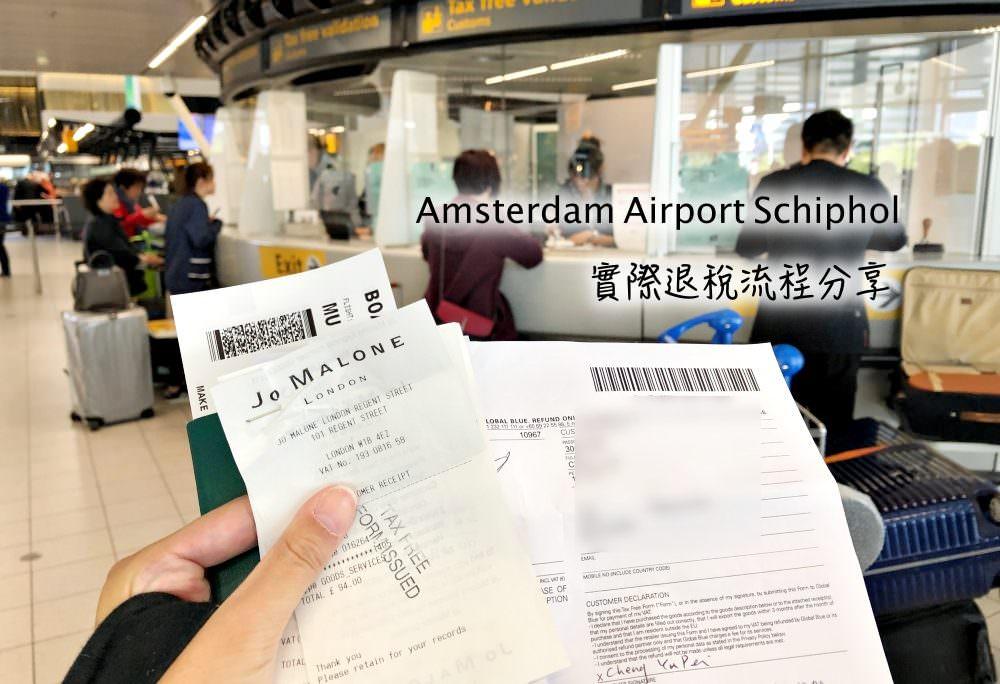 【荷蘭退稅】2019 阿姆斯特史基浦機場退稅 懶人包實際經驗分享