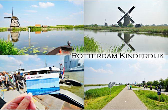 【鹿特丹景點】Kinderdijk 小孩堤防 202 水上巴士交通方式票價分享