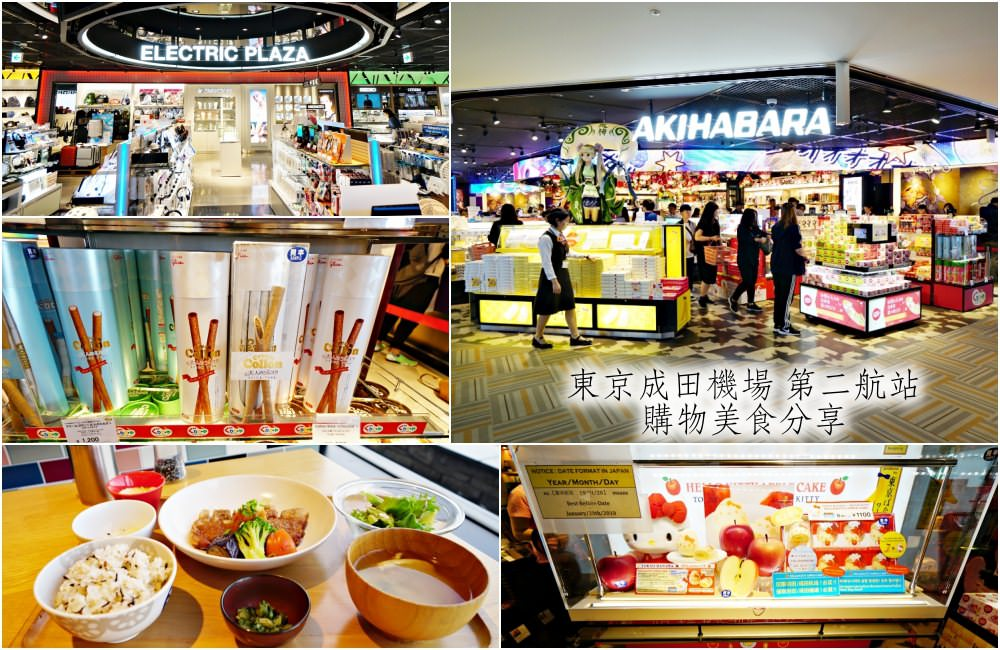 【東京成田機場】上飛機最後衝刺逛街吃美食 成田機場第二航站購物美食分享