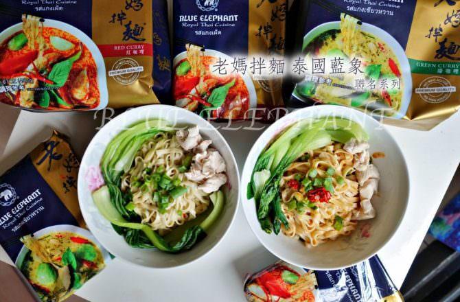 【開箱文】老媽拌麵 藍象聯名系列 正宗泰式綠咖哩 泰式紅咖哩 道地美味在家就吃得到