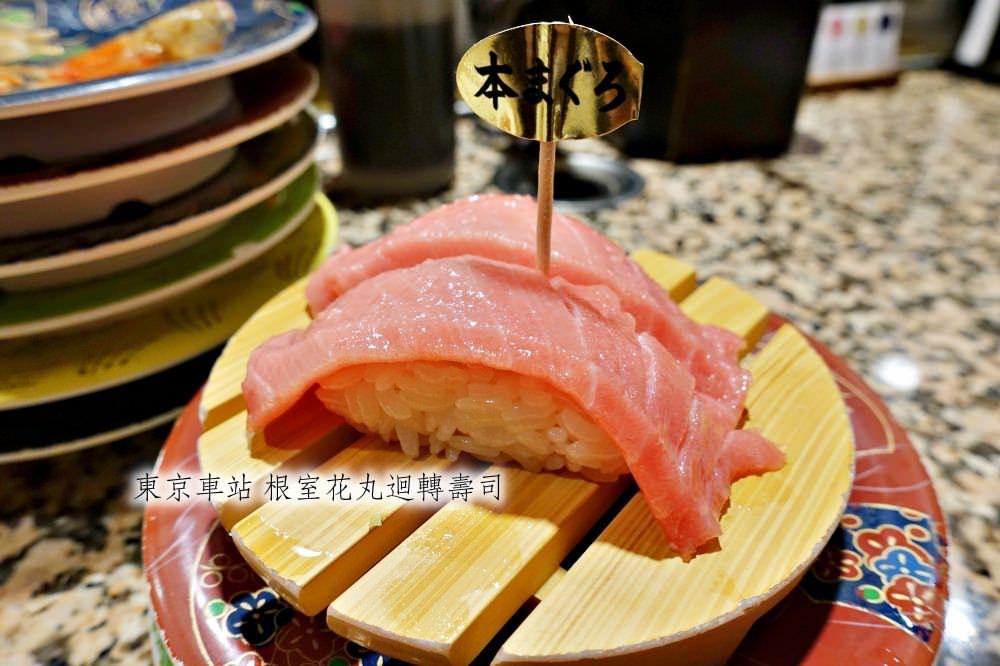 【東京美食】東京車站 根室花丸迴轉壽司 KITTE丸之內 新鮮美味排隊迴轉壽司