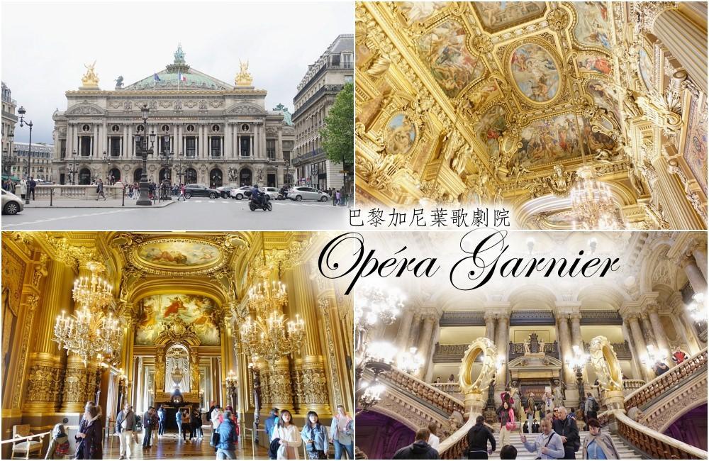 【巴黎景點】巴黎歌劇院 Opéra Garnier 華麗展覽廳 歌劇魅影場景 不專業心得分享
