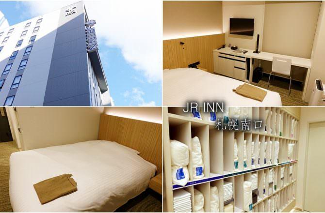 【札幌住宿】JR INN 札幌南口 地點方便房間乾淨 還有大眾風呂可以泡湯超舒服!
