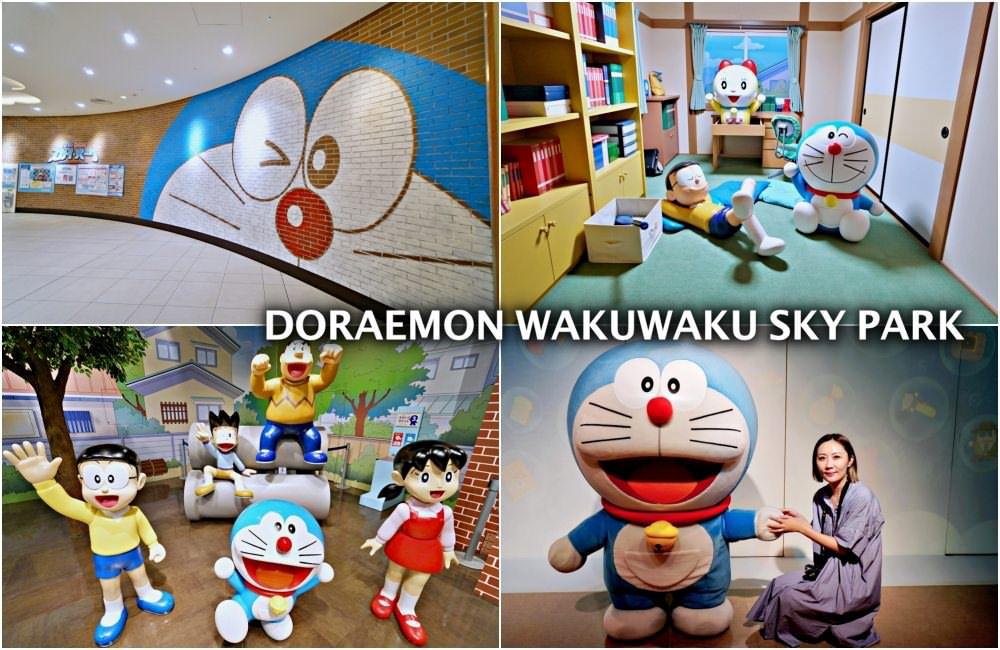 【新千歲機場】哆啦A夢空中樂園 SKY PARK  周邊商品伴手禮互動區 給你滿滿哆啦A夢 !