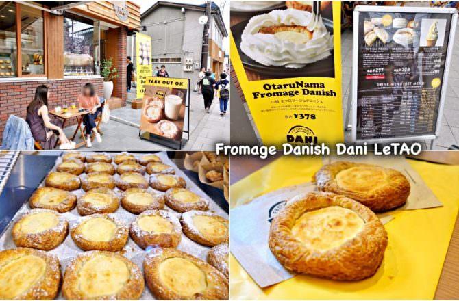 【小樽美食】Fromage Danish Dani LeTAO 27層丹麥酥皮 黃金起司酥皮丹麥麵包