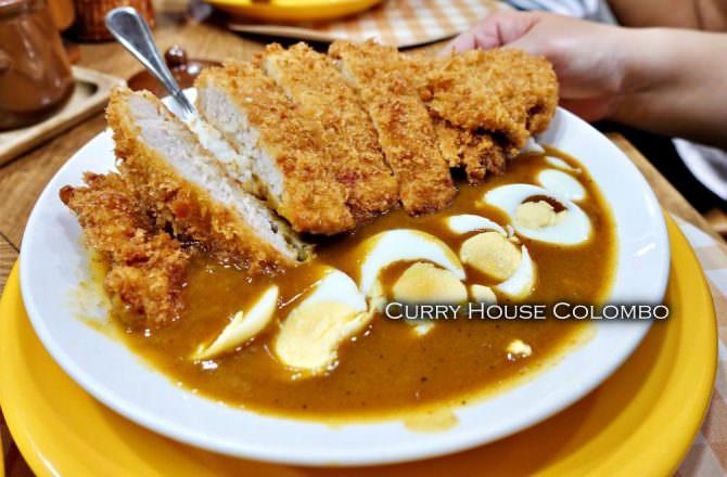 【札幌美食】Curry House Colombo 46年古早味懷舊咖哩 吃的就是一種復古的味道呀!