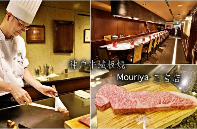 【神戶美食】神戶牛鐵板燒 モーリヤ Mouriya 三宮店 A5等級神戶牛