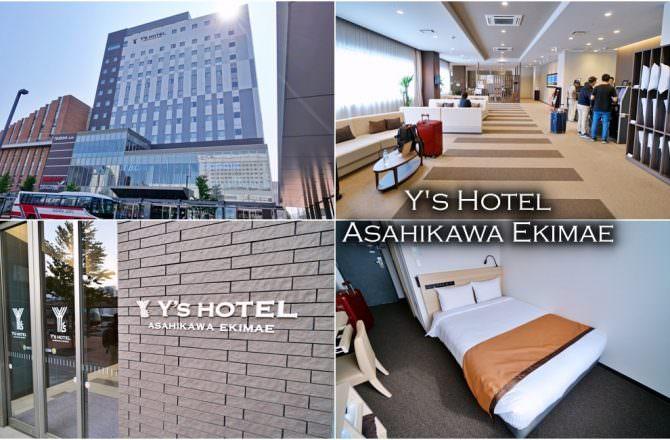 【旭川住宿】Y's Hotel 旭川站前 出站就到 乾淨寬敞有大浴場 AEON超市推薦