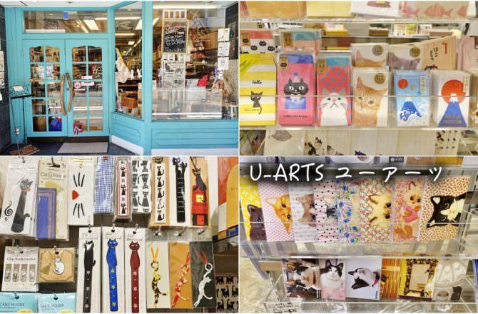 【大阪購物】U-ARTS ユーアーツ 文具店 貓奴必訪 狗奴也被圈粉 超多貓咪相關文具商品