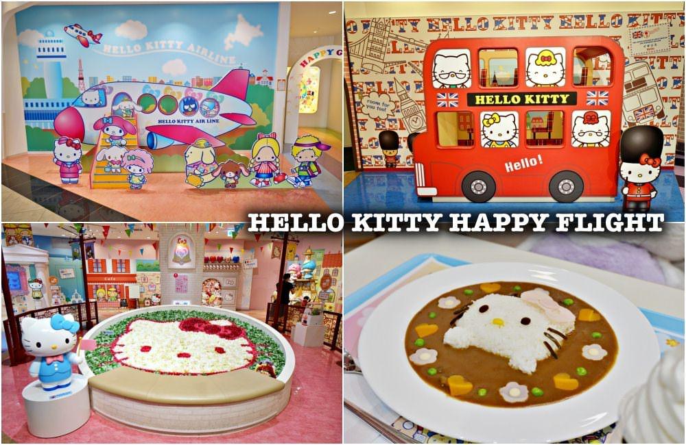 【新千歲機場】HELLO KITTY HAPPY FLIGHT 跟著三麗鷗主角環遊世界