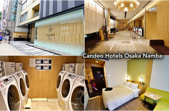 【大阪住宿】日本橋站 Candeo Hotel 光芒飯店 大阪難波 二次入住依舊滿意的住宿地點推薦