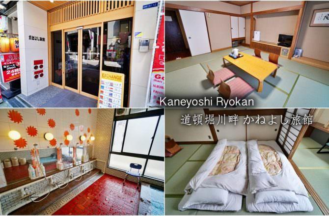 【大阪住宿】日本橋站 道頓堀川畔 かねよし旅館 附設大眾浴場 日式和風旅館