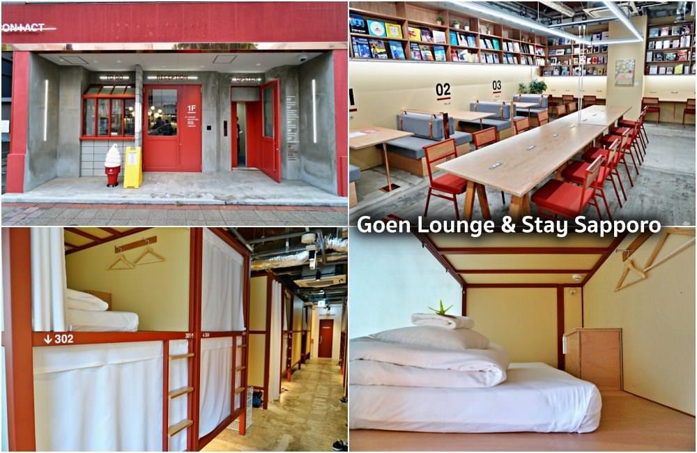 【札幌住宿】大通站 Goen Lounge & Stay Sapporo 蔦屋書店打造文青質感青年旅社