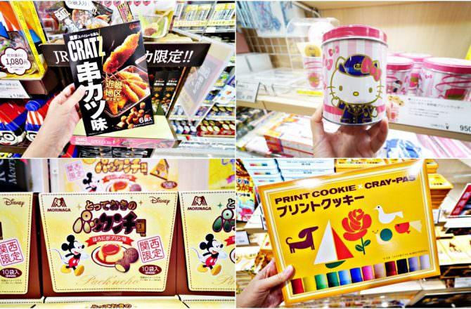 【大阪購物】JR大阪站 Entrée Marché 限定商品太強大 好多關西限定伴手禮推薦