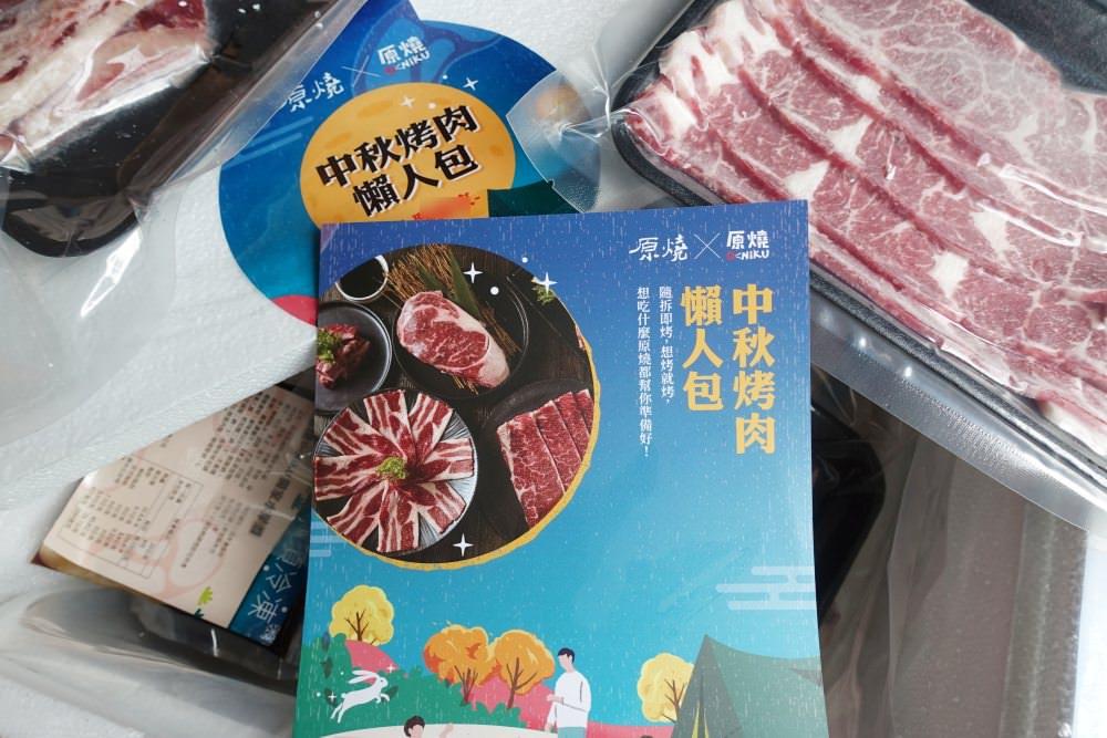【消費資訊】中秋烤肉預備起!原燒中秋烤肉懶人包 優質牛肉海鮮通通有