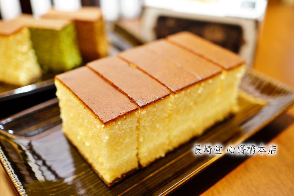 【大阪美食】長崎堂 心齋橋本店 百年長崎蛋糕老店 還有華麗和菓子推薦