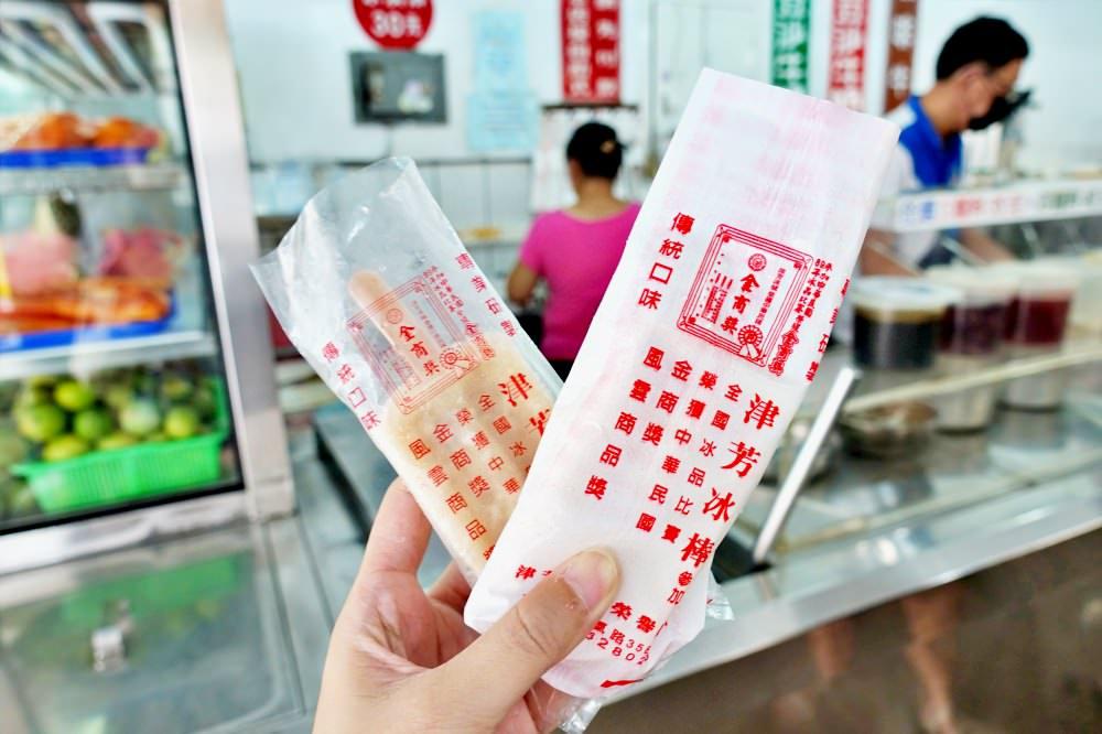 【台東】津芳冰城 在地人推薦五十年老店 鹹冰棒 木瓜牛奶