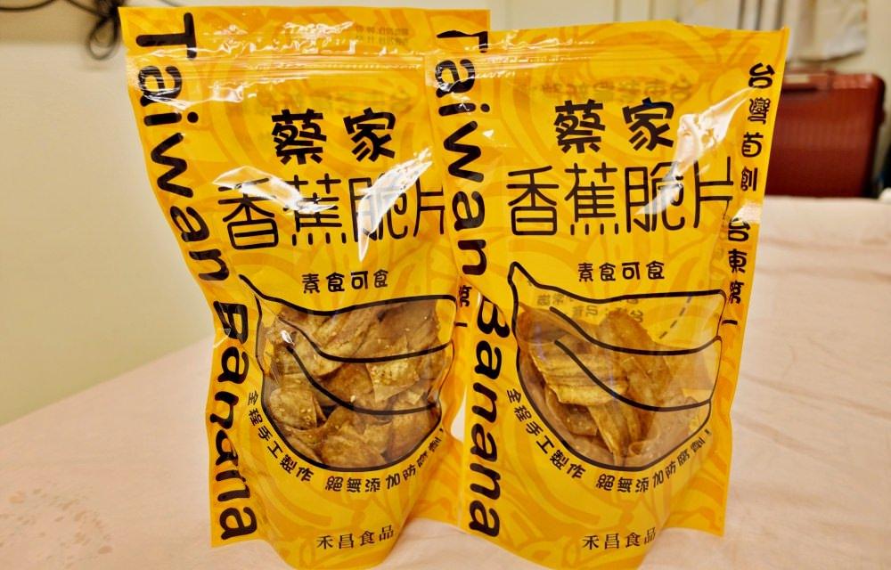 【台東伴手禮】蔡家香蕉脆片 香酥脆超涮嘴 吃到停不下來 可惡買太少!