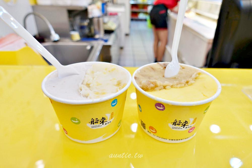 【宜蘭】羅東 船來雪淇淋 超濃多種口味吃不膩冰品推薦