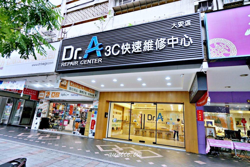 Dr.A大安店門市外觀-大安iPhone維修推薦