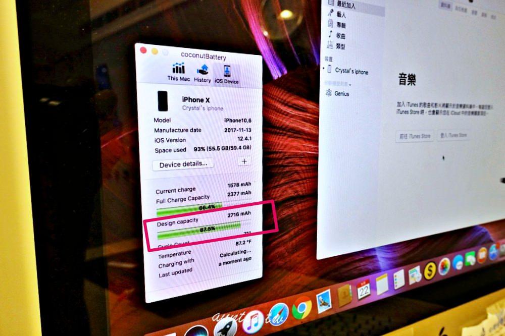 iPhone X電池健康度-大安iPhone維修推薦